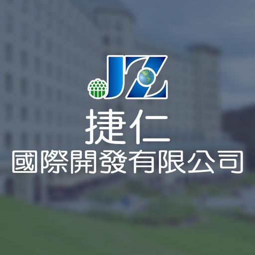 捷仁國際開發有限公司