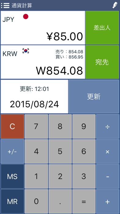 Converter Pro - 単位と通貨のコンバーターのおすすめ画像2