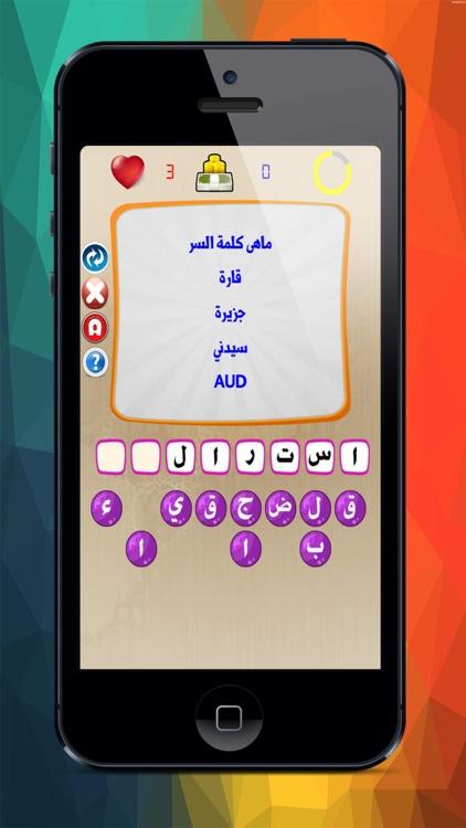 لعبة كلمة السر للاذكياء فقط screenshot-4