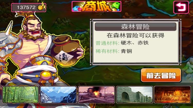 铁血三国志-小小少年传奇英雄疯狂闹三国,经典像素风单机游戏 screenshot-3