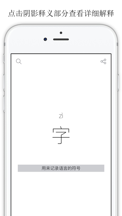 一字: Simple Chinese Dictionary, Discover the Beauty of