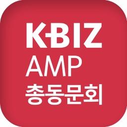 KBIZ AMP 총동문회