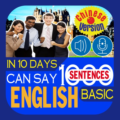 10天会说1000英语短句 - 基本句 (In 10 days can say 1000 English Sentences – Basic Sentences)