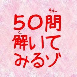 50問アニメクイズ for クレヨンしんちゃん