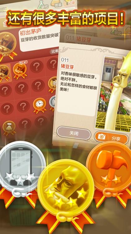 豆芽人DX - 育成冲击力的豆芽 screenshot-3