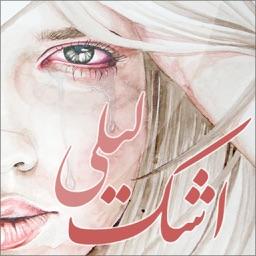 رمان عاشقانه اشک لیلی