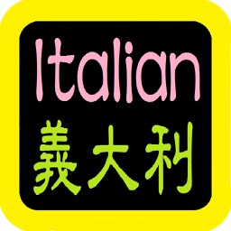 義大利語聖經 Italian Audio Bible