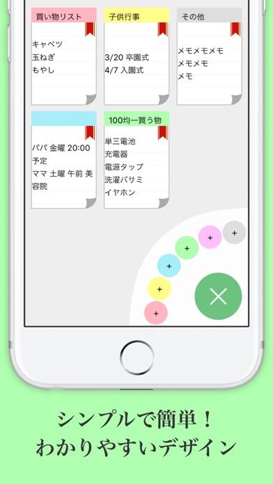 簡単に共有できるメモ - シェアメモのスクリーンショット2