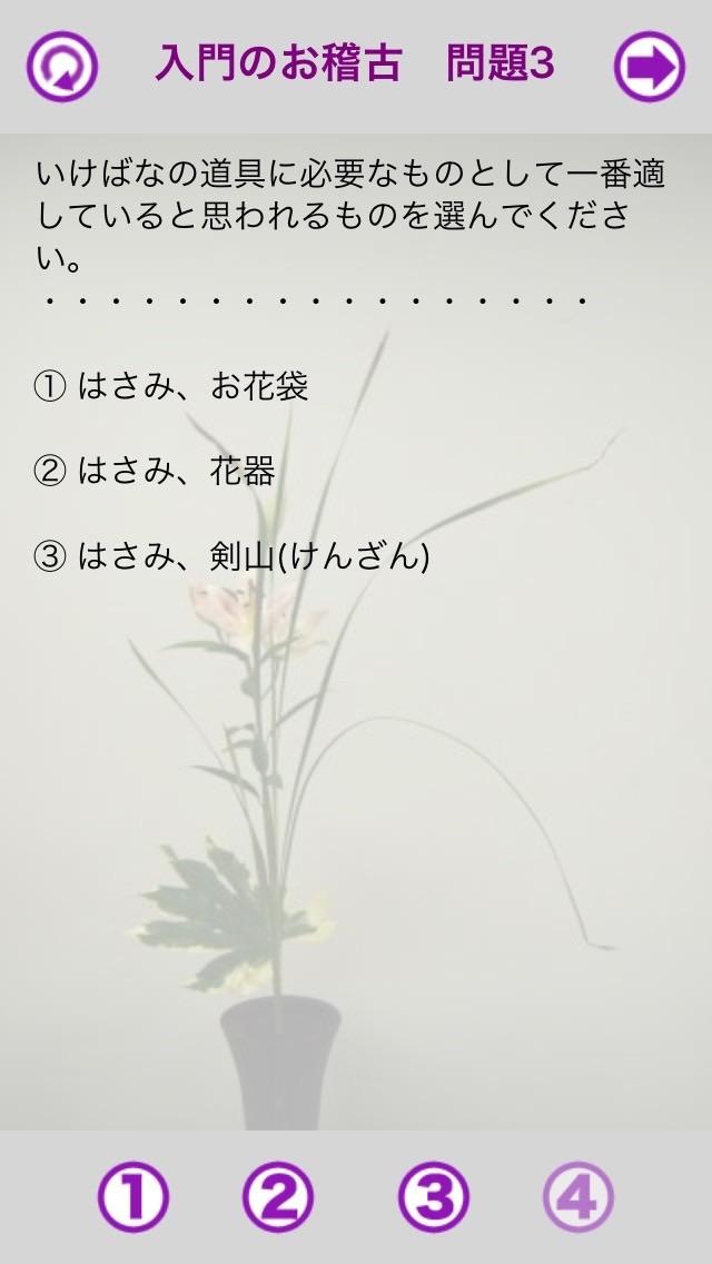 i華道のおすすめ画像2