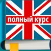Самоучитель английского языка. Полный курс: иностранный язык с нуля для начинающих