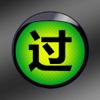 交规题库2014 - 驾照考试最新宝典 (小型汽车C1/C2/C3/C4全国通用)