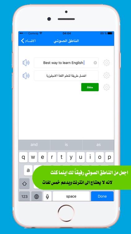 تعلم الانجليزية مجانا screenshot-4