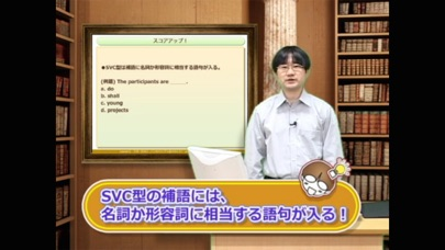 誰でもわかるTOEIC(R) TEST 英文法編 Lesson02 (スコアアップ〜まとめ)のスクリーンショット1