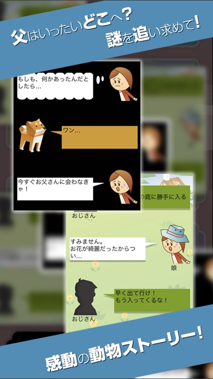 放置系!動物ふれあい広場 screenshot-4