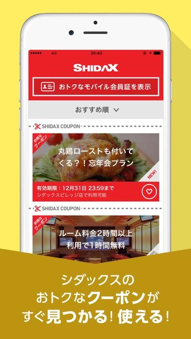 レストランカラオケ・シダックス | SHIDAXスクリーンショット1