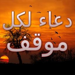 دعاء لكل موقف - اجمل ادعية اسلامية يومية مكتوبه! مع ادعية صوتية