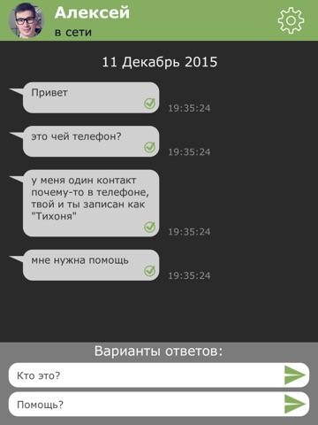 Отель Молчание PRO для iPad