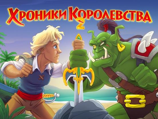 Игра Хроники Королевства 2