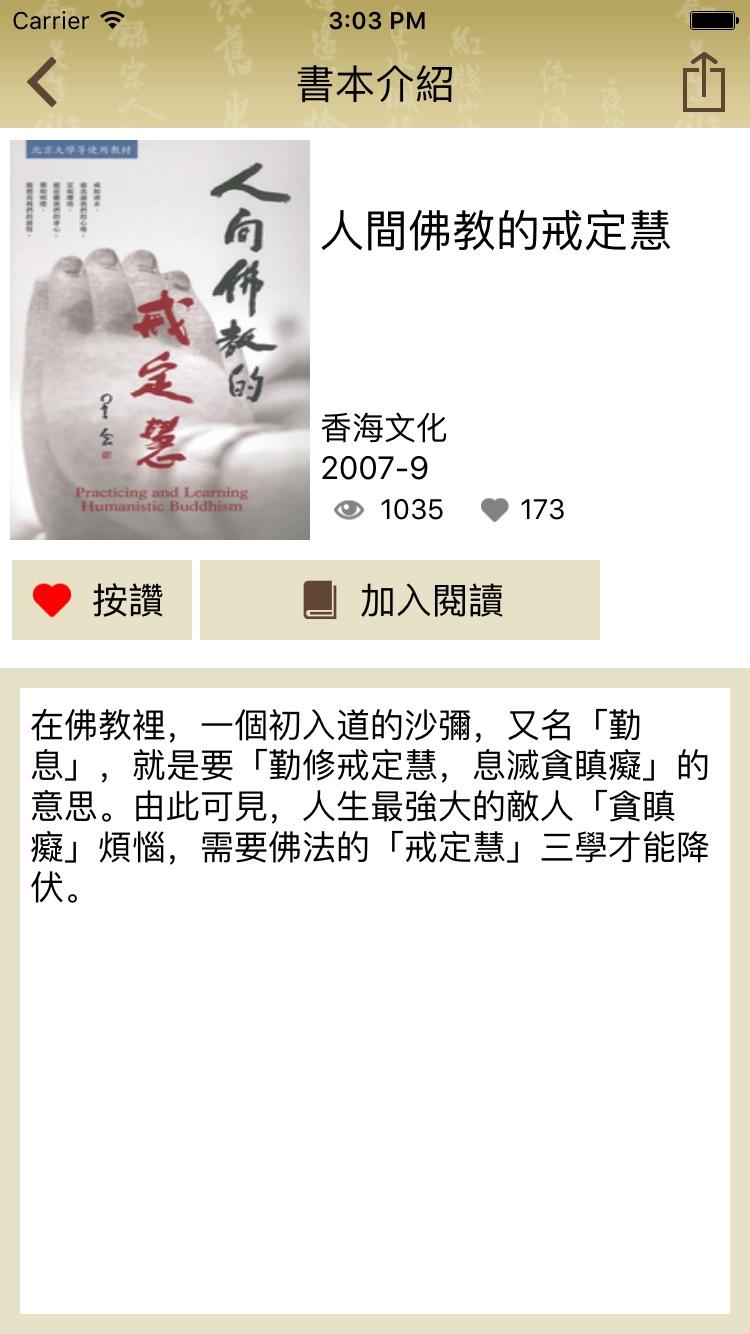 星雲大師文集 Screenshot