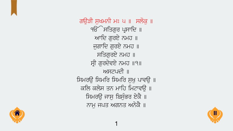 Sukhmani Sahib : Paath in Gurmukhi Hindi English with Meaning and MP3