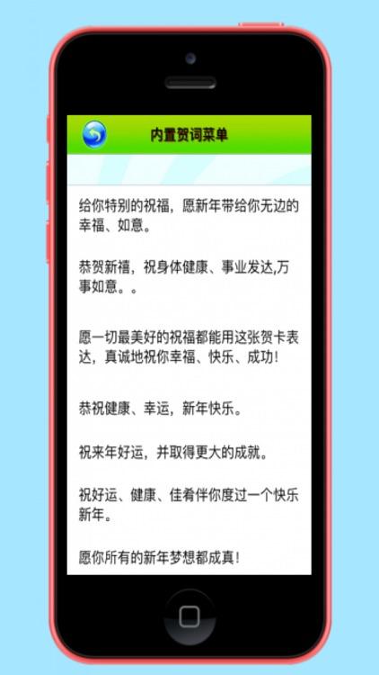 农历新年贺卡设计及发送应用程序 - 简体中文版本 screenshot-3