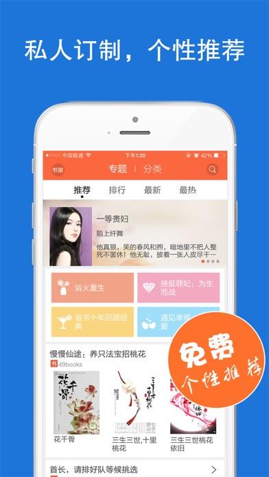 download 小说大全—全本小说阅读器,穿越重生言情小说精选合集 apps 3
