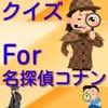 アニメ常識クイズFor名探偵コナン