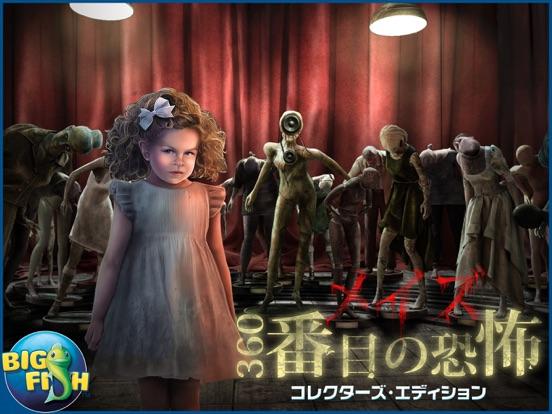 メイズ:360番目の恐怖 HD - ミステリーアイテム探しゲーム (Full)のおすすめ画像5