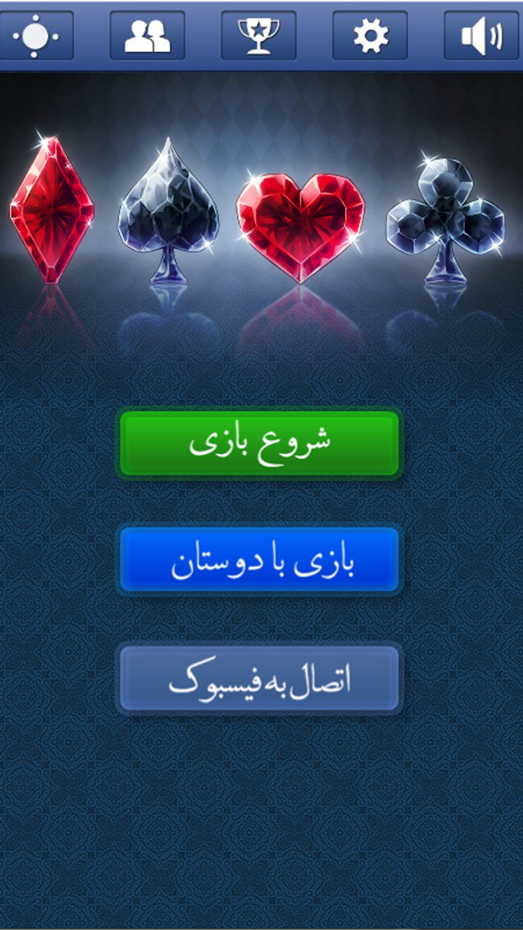 Hokm - حکم Screenshot