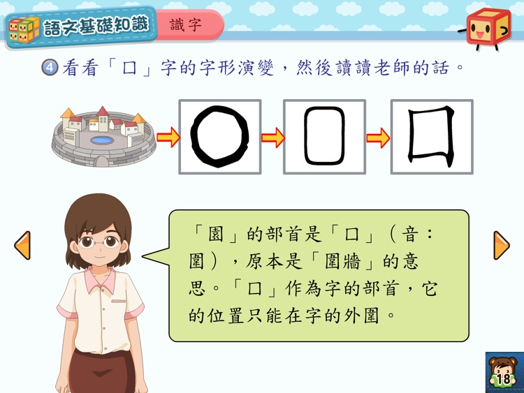 共享中國語文小三-家用版 screenshot-3