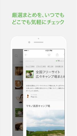 NAVERまとめリーダー Screenshot