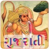 Gujarati Hanuman Chalisa Audio