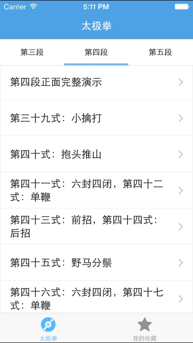 download 太极拳-陈氏太极拳74式视频教学 apps 0