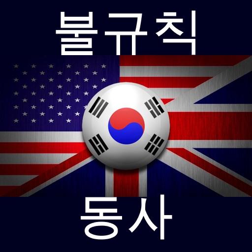 English irregular verbs for Korean-speaking