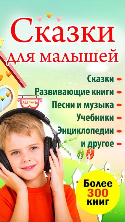 Сказки для малышей: аудио сказки для детей и их родителей