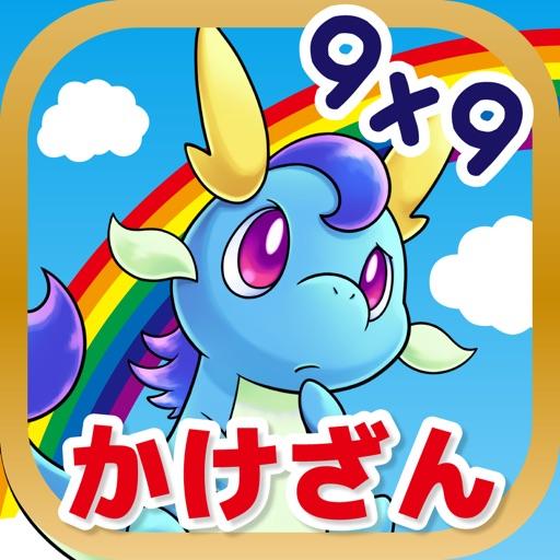 九九のトライ-子供向け無料学習アプリ(算数)