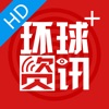 环球资讯+HD