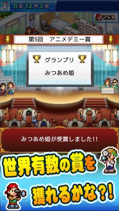 アニメスタジオ物語 screenshot1