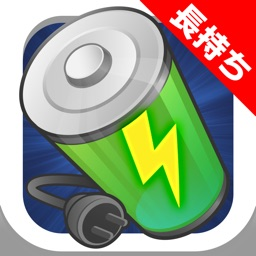 Battery Saver & traffic Checker for iPhone 無料アプリ