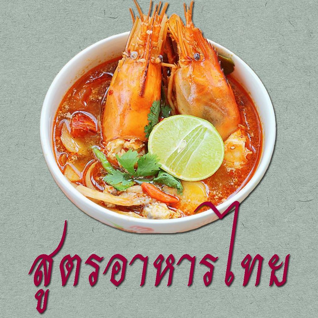 สูตรอาหารไทย - พร้อมวิธีทำ