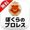 ぼくらのプロレス - iPhoneアプリ