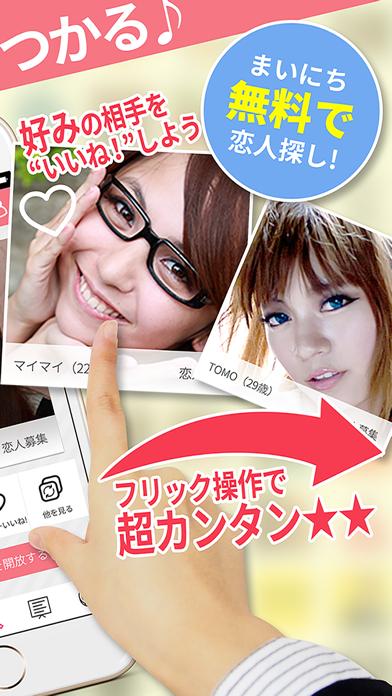 即会いマッチング - 基本無料のチャット出会いアプリのスクリーンショット2