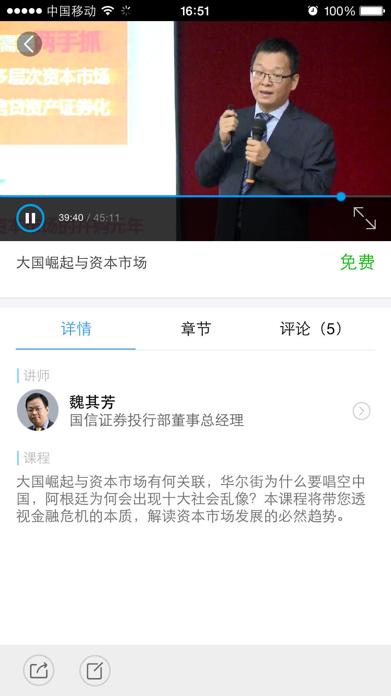 智媒 Screenshot