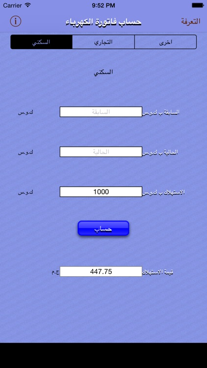 Egypt Electricity Bill Usage Calculator حساب استهلاك الكهرباء مصر