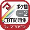 薬学生支援CBT問題集 Zone2