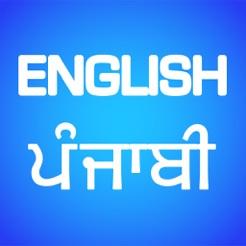 English to Punjabi Translator - Punjabi-English Language Translation
