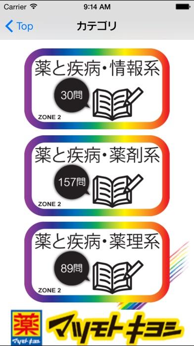 薬学生支援CBT問題集 Zone2のおすすめ画像1