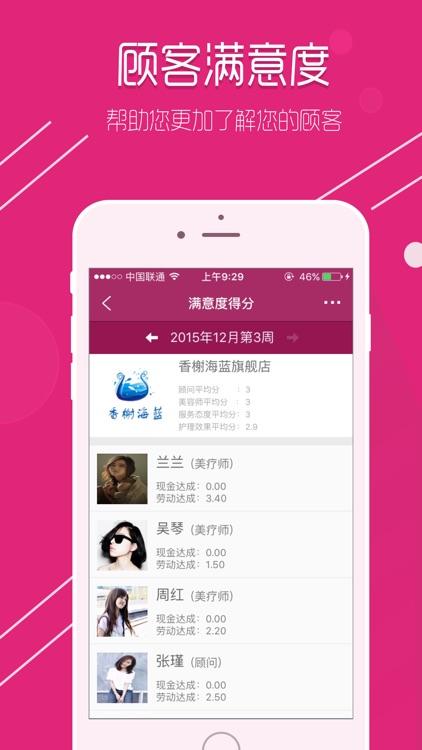 美之伴管店-帮助美容院员工将店务信息装进手机里。 screenshot-4