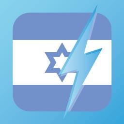 Learn Hebrew - WordPower