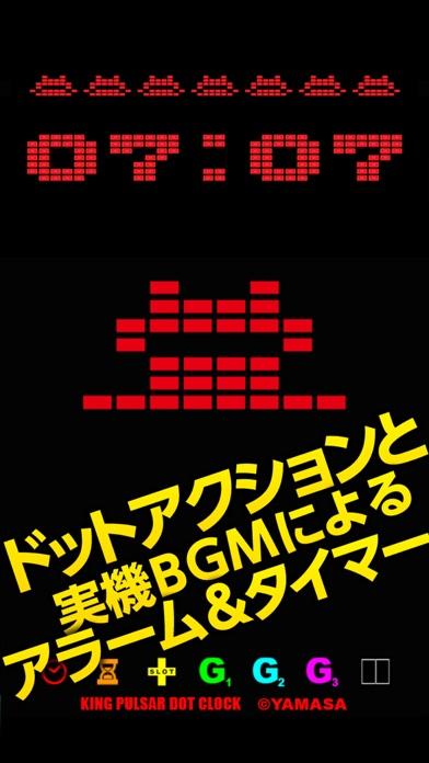 パチスロキングパルサー~DOT PULSAR~【ドットクロック】のスクリーンショット3